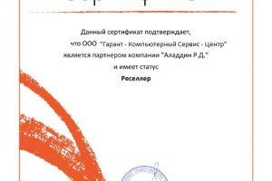 """Сертификат """"Алладин"""""""