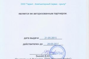 "Сертификат Radmin (ООО ""Фаматек Трейд"")"