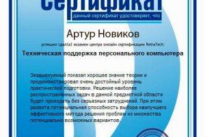 Сертификат RetraTech