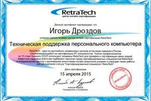 RetraTech