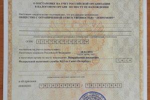 Свидетельство о постановке на учет российской организации в нало