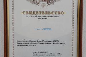 Свидетельство на товарный знак (знак обслуживания) № 442165