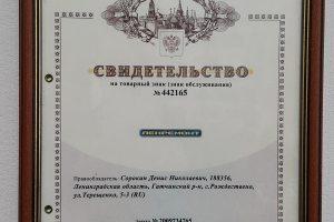 Свидетельство на товарный знак (знак обслуживания) № 430931
