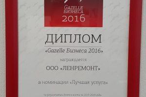 Диплом «Gazelle Бизнеса 2016» Лучшая услуга