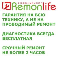 Remonlife